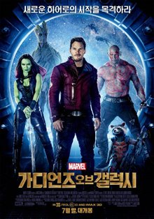 Guardians of the Galaxy Photo 16