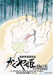 The Tale of the Princess Kaguya Photo 1
