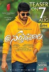 @ Nartanasala Movie Poster