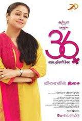 36 Vayadhinile Movie Poster