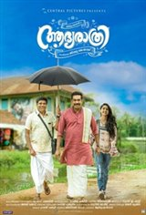 Aadya Rathri (Adhyarathri) Movie Poster