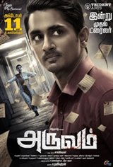 Aruvam Movie Poster
