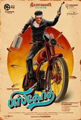 Biskoth Movie Poster