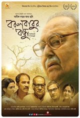 Borunbabur Bondhu Movie Poster