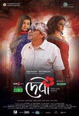 Debi - Misir Ali Prothombar Movie Poster