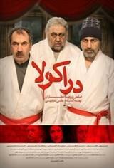 Derakula Movie Poster