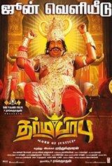 Dharma Prabhu (Dharmaprabhu) Movie Poster