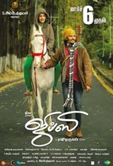 Gypsy (Tamil) Large Poster