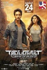 Indrajith Movie Poster