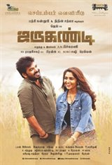 Jarugandi (Jargundi) Movie Poster