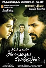 Kalavaadiya Pozhuthugal Movie Poster