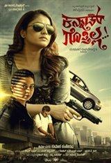 Kannad Gothilla Movie Poster