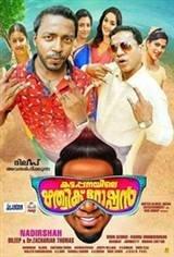 Kattappanayile Rithwik Roshan Movie Poster