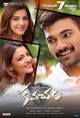 Kavacham Movie Poster