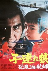 Lone Wolf and Cub: Baby Cart to Hades Movie Poster
