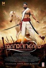 Mamangam (Hindi) Large Poster