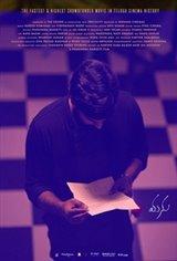 Manu (Telugu) Movie Poster