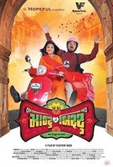 Montu Ni Bittu Movie Poster