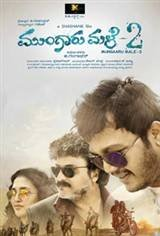 Mungaru Male 2 Movie Poster