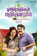 Munthirivallikal Thalirkkumbol Movie Poster