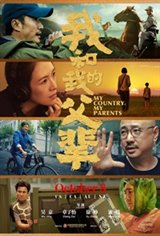 My Country, My Parents Movie Poster