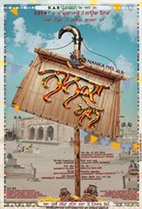 Nanka Mel Large Poster