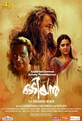 Odiyan (Malayalam) Movie Poster
