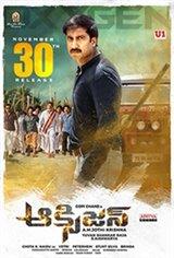 Oxygen (Telugu) Movie Poster