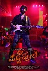 Paddehuli (Padde Huli) Movie Poster