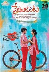 Prema Janta Movie Poster