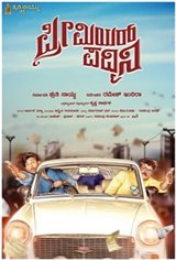 Premier Padmini Movie Poster