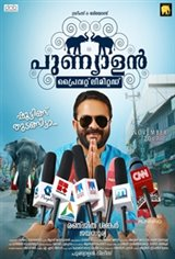 Punyalan Private Limited Movie Poster
