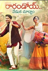 Rarandoi Veduka Chudham Movie Poster