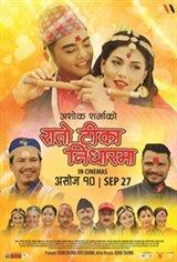 Rato Tika Nidhar Ma Movie Poster