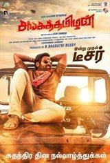 Sangathamizhan (Sanga Thamizhan) Movie Poster