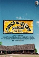 Sarkari. Hi. Pra. Shale Kasaragodu, Koduge : Ramanna Rai Movie Poster