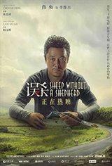 Sheep Without a Shepherd (Wu Sha) Movie Poster