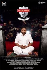 Tamizh Padam 2.0 Movie Poster