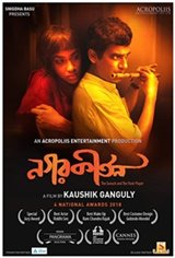 The Flute Payer & The Eunuch (Nagarkirtan) Movie Poster