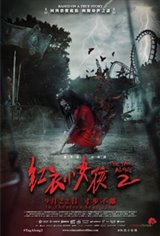 The Tag-Along 2 (Hong yi xiao nu hai 2) Movie Poster