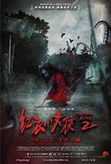 The Tag-Along 2 (Hong yi xiao nu hai 2) Large Poster