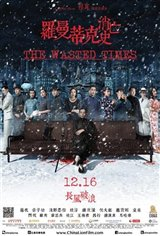 The Wasted Times Large Poster