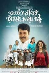 Thoppil Joppan Movie Poster
