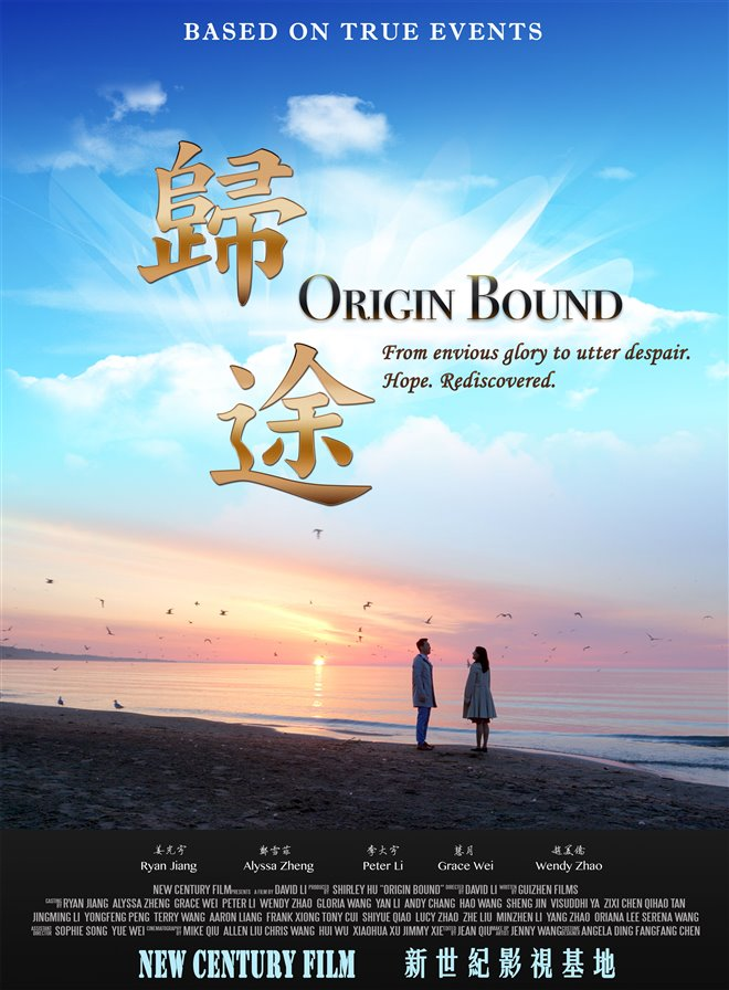 Origin Bound Large Poster